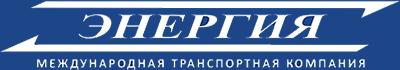 Транспортная компания Энергия добавлена в модуль доставки