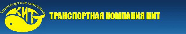 Транспортная компания КИТ добавлена в модуль доставки