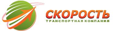 Транспортная компания Скорость добавлена в модуль доставки